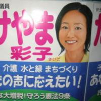 【長岡京市議選】わが地元で市会議員選挙が始まる。【6人全員必勝目指す】