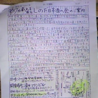 第37回蔵元を囲むしのだ日本酒の会2011.09.18