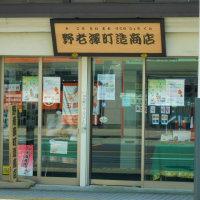 「写真が語る所沢市の昭和」写真展を開催中(埼玉)