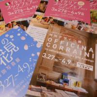 イタリアブックフェア2017開催のお知らせ(2017.3.27~4.9)@イタリア文化会館