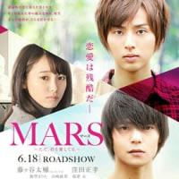 「MARS(マース) ただ、君を愛してる」、周囲から孤立した少女キラと刹那的に生きるレイの恋物語!