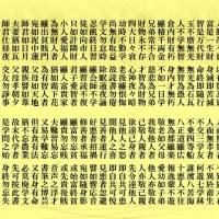 実語教(じつごきょう)