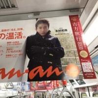 1月9日(月)のつぶやき:木村拓哉 冬の温活。an・an(電車中吊広告)