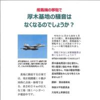 2月26日懇談-艦載機の移駐・騒音