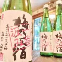 『平成二十九年二月八日上槽 梅乃宿 しぼりたて 一番汲み 純米吟醸生原酒 720ml』