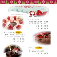 クリスマスケーキの予約を開始いたします。