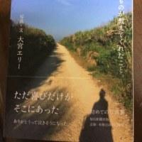 届いた本   久高島の写真集『見えないものが教えてくれたこと』