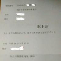 知人の簡易裁判所での訴訟(続編)