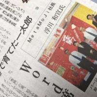【連載】日経産業新聞 仕事人秘録 夫婦で育てた一太郎 10