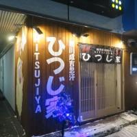 2016 Dec23-2017 Jan1 北海道