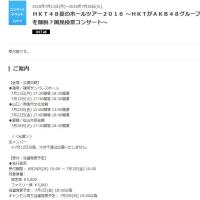 チケット先行「HKT48 夏のホールツアー2016」福岡・山口・愛媛公演