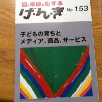 『げ・ん・き』No.153