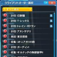 【PSO2】デイリーオーダー8/25