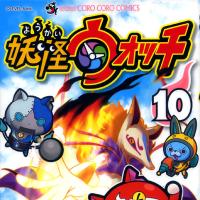 妖怪ウォッチ・コミックス10巻