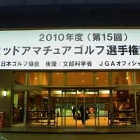 初出場 2010年日本ミッドアマチュアゴルフの3日間