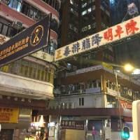 香港・マカオの旅 その叁