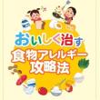「おいしく治す食物アレルギー攻略法」(伊藤浩明監修)