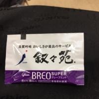 叙々苑上野不忍口店
