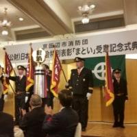 京田辺市消防団「まとい」受章記念式典