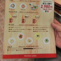 モッチモパスタ:カジル岩国店