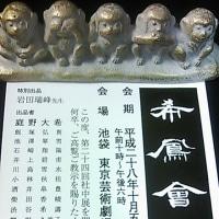 飯塚弘貴、東京芸術劇場デビューします!