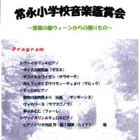 昭和町 音楽鑑賞会