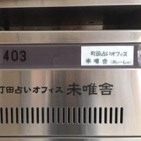 10/25(火)対面鑑定