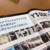 ワイズギアクラブ vol.62届きました!(ヤマハ・YSP大分)