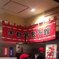 【LIVE REPORT】2/11宇都宮ビートクラブ