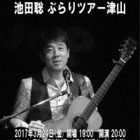 明日開催!『池田聡 ぶらりツアー津山』