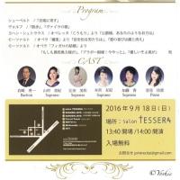 コンサートのお知らせ(9月18日)