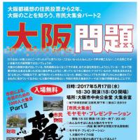 「大阪のことを知ろう。市民大集会パート2 大阪問題」が5月17日に開催されます。