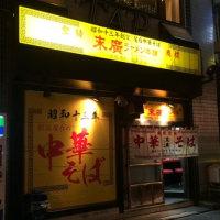 末廣ラーメン 青森分店