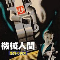 12月10日(土)放送!「機械人間・感覚の喪失」