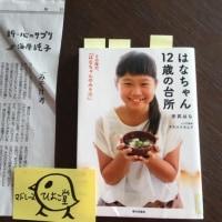 『はなちゃん   12歳の台所』を読みました!