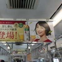4月10日(月)のつぶやき:菅野美穂 ヘルシア緑茶 うまみ贅沢仕立て(電車中吊広告)