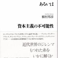 【書評】植村邦彦『ローザの子供たち、あるいは資本主義の不可能性――世界システムの思想史』(平凡社、2016年)