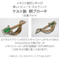 ビンテージ・ブローチ:イギリスJEM社製造/剣ブローチ