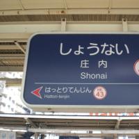 阪急電鉄宝塚線 庄内駅!