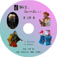 予告・大阪から来る。天才「さあな」・ダンス/歌手/女優/脚本家/氣天流・江澤廣