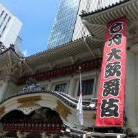本日、歌舞伎座(昼の部)観てました。