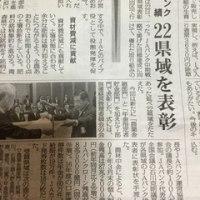 日本農業新聞記事  ㊗️JAバンク 優績22県域を表彰 香川は農業金融部門で👏