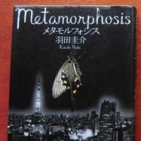 「メタモルフォシス」羽田圭介