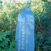 水手洗神社 浅間山公園