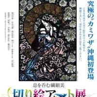 切り絵アート展 〜息を呑む繊細美〜in沖縄 浦添市美術館
