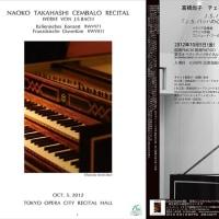 ♪お知らせ♪高橋尚子チェンバロリサイタル(10/5)