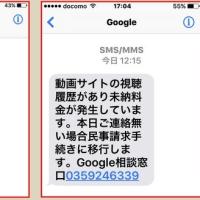 詐欺ショートメール(SMS)が来た!