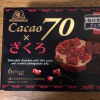 カカオ70×ざくろ 美肌力アップ 高ポリフェノールとざくろ果汁入ゼリー入 後味すっきり絶品チョコ