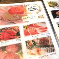 ◆東淀川区◆ チョップスティックステーキ 肉や 上新庄