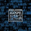『J.GOSPELコンテスト公式ガイドブック』 み声新聞社から発売